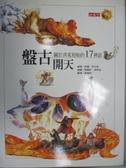【書寶二手書T6/少年童書_YGL】盤古開天_黃維明, 尼爾.菲