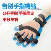 一件免運八九折促銷-起翔分指板手指康復訓練器材中風偏癱手部手腕固定矯正器