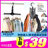 收納達人! 多功能魔術衣架 伸縮神奇衣架折疊多孔掛鉤 不挑款◆86小舖◆