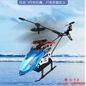 遙控飛機兒童直升機玩具耐摔男孩新款戰斗機模型【齊心88】