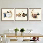 壁畫 餐廳裝飾畫客廳魚現代簡約掛畫臥室三聯畫沙發背景墻創意壁畫石頭-凡屋FC