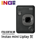 【預購】FUJIFILM instax mini LiPlay (沉穩灰色) 數位拍立得相機 恆昶公司貨 印相機 富士