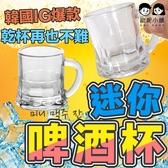 迷你啤酒杯 烈酒杯 燒酒杯 派對杯 迷你杯 玻璃小酒杯 一口酒杯 一口杯 shot杯【歐妮小舖】