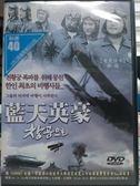 挖寶二手片-G11-042-正版DVD*韓片【藍天英豪】-鄭俊