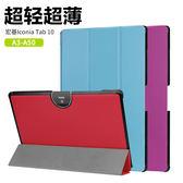 King*Shop--宏基Iconia Tab 10平板保護套A3-A50防摔外殼包 10.1英寸超薄皮套