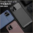 碳纖維軟殼 谷歌 Google Pixel 4 XL 手機套 防摔 防指紋 全包邊 軟殼 谷歌 Pixel 4 斜紋硅膠殼 手機殼