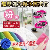 【G+居家】超細纖維 加厚 強力吸水萬用巾(粉色3入組)