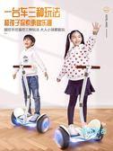 平衡車 平衡車雙輪兒童8-12兩輪成人成年學生電鑽智髮帶扶桿代步車T 2色