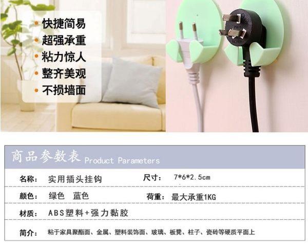 [協貿國際] 創意粘貼式電器插頭掛鉤插座2個裝 (15個價)