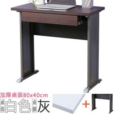 Homelike 格雷80x40工作桌-加厚桌面(附抽屜)-白桌面/灰腳