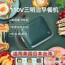 110V三明治機早餐機多功能電餅鐺家用烤面包機美國臺灣日本小家電 居家家生活館
