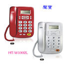 SAMPO聲寶 來電顯示電話 HT-W1002L (紅色、銀色)◆可記憶50組最新來電號碼 ☆6期0利率↘☆