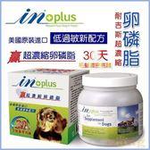 *WANG*新配方-美國《耐吉斯IN-PLUS 贏.犬用超濃縮卵磷脂》1.5磅/680g