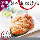 漢哥水產 調味龍蝦沙拉(250g-包 6包一組)買一組送一包【免運直出】