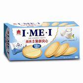 義美美味牛奶薄餅夾心 144g【愛買】