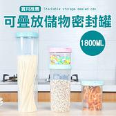 可疊放儲物密封罐(1800ML) 五穀雜糧 超大 塑料 廚房 收納 食品級 乾貨 收納【Z152】慢思行