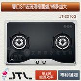 『喜特麗』瓦斯爐/檯面爐 JT-2210G 不鏽鋼嵌玻璃雙口檯面爐(天然瓦斯/桶裝) 桶身加大取代三口爐