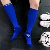 足球襪 馬拉松襪男女過膝襪子運動訓練襪足球抗菌防滑長跑襪子 5色