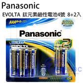 Panasonic EVOLTA  鈦元素鹼性電池4號8+2入   LR3EG/8+2B