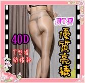 長T襠亮襪舍賓襪.40D( T型襠.開襠款)全透明.腰帶印字.模特兒.舞蹈優質亮襪(5-R22)