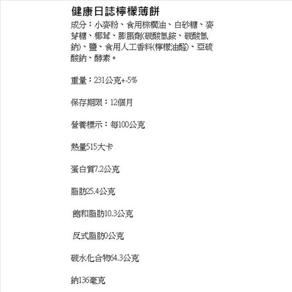 健康日誌檸檬風味薄餅 231g【4711402826988】(馬來西亞零食)