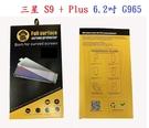 【犀牛皮TPU】三星 S9 + Plus 6.2吋 G965 滿版 曲面 頂級螢幕保護貼 抗衝擊修復膜
