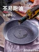 JEETEE麥飯石平底鍋不黏鍋牛排煎鍋煎蛋鍋煎餅鍋電磁爐燃氣灶通用 (橙子精品)