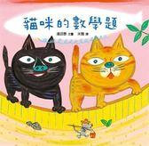 書立得-貓咪的數學題(精裝)