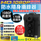 HD 1080P 超廣角170度防水隨身微型密錄器 警察執勤必備/可邊充電邊錄/循環錄影