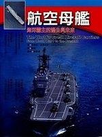 二手書博民逛書店《航空母艦:海洋霸主的過去與未來-軍事連線》 R2Y ISBN:9866330087