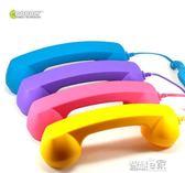 磨砂通用聽筒式耳機電話筒防輻射手機聽筒安卓手機iphone5sc6p 智慧e家