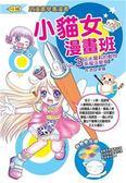 小貓女漫畫班(3):正太蘿莉的動物系魔法變身!