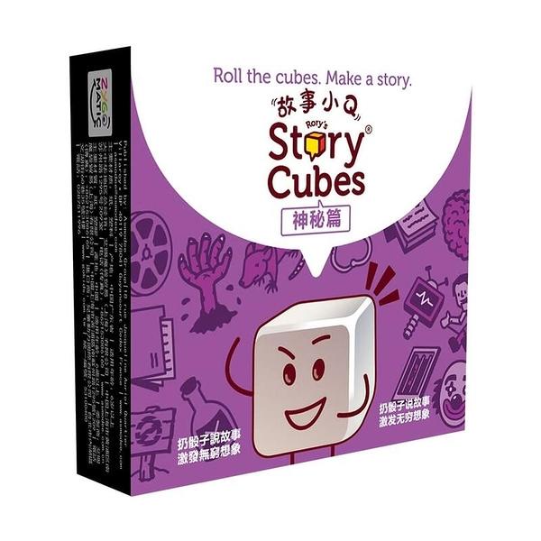 『高雄龐奇桌遊』 故事小Q 神秘篇 Story Cube Mystery 繁體中文版 正版桌上遊戲專賣店