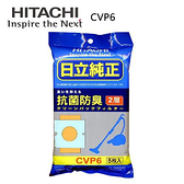 【HITACHI 日立】吸塵器專用集塵紙袋 CVP6(5入裝)【公司貨】