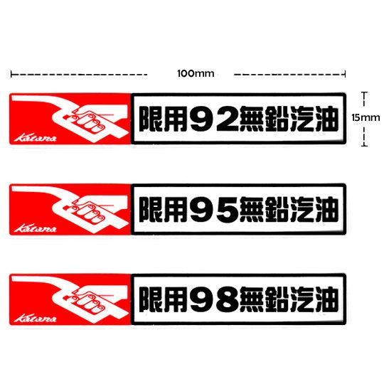 【愛車族購物網】限用92/95/98無鉛汽油貼紙-2入 (黑)