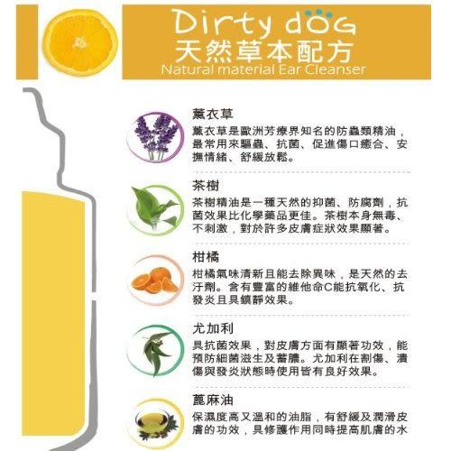 【培菓平價寵物網】台灣dirty dog》純天然精油清耳液120ml