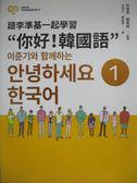 【書寶二手書T1/語言學習_QYB】跟李準基一起學習你好!韓國語第一冊_朴智英