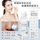 (即期商品2021/10/15)韓國粉刺肌拍拍煥膚精華調理水 30ml