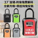 裝修鑰匙密碼鎖盒掛鉤免安裝民宿工地鑰匙盒儲物盒金屬密碼收納箱 快速出貨