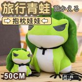 『潮段班』【VR00A121】50CM旅行青蛙周邊抱枕玩偶娃娃布偶靠墊