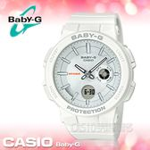 CASIO 手錶專賣店 BABY-G BGA-255-7A 酷炫雙顯女錶 霧面白 防水100米 BGA-255