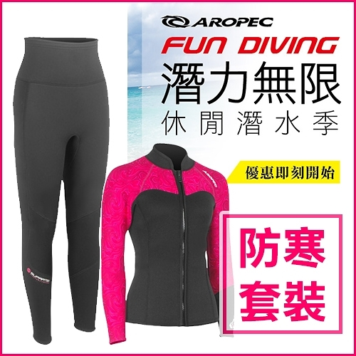 AROPEC 3mm潛水衣(二件組) 防寒衣+褲組合 Neoprene防寒套裝 Seasawks 台灣品牌 深潛 浮潛