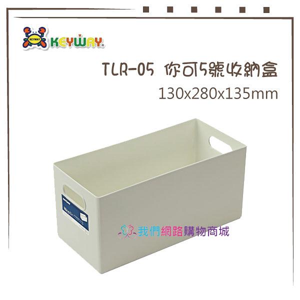 【我們網路購物商城】聯府 TLR-05 你可5號收納盒 收納盒 置物盒 小物