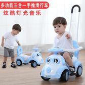 七夕好康又一發 嬰幼兒滑行車四輪玩具童車