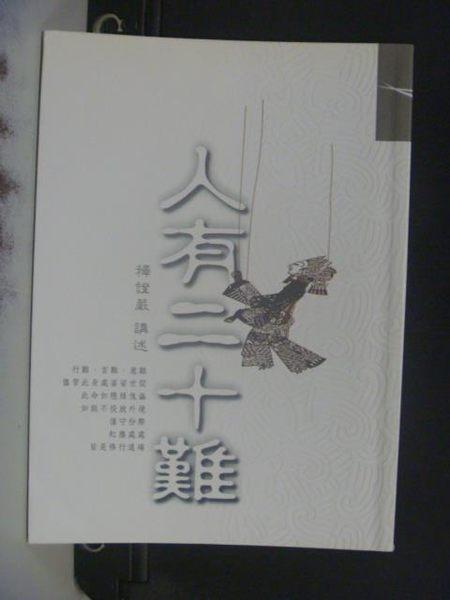 【書寶二手書T5/宗教_KMF】人有二十難_證嚴法師