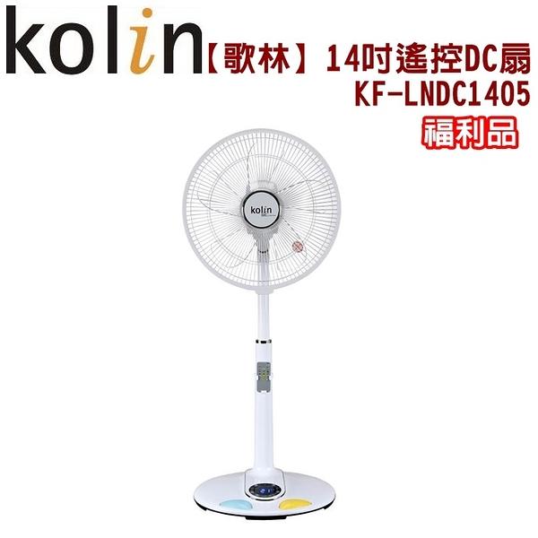 (福利品)【歌林】14吋遙控DC扇/低噪音/定時/智能KF-LNDC1405 保固免運