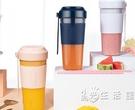 便攜式榨汁機家用水果小型充電迷你榨汁杯電動炸果汁機 小時光生活館