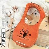 豎琴蒂朵lyre琴19弦萊雅琴16弦豎琴樂器便攜式小型箜篌小豎琴里拉琴 小山好物