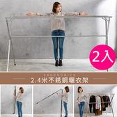 【晾曬專家】優惠2入-2.4米不銹鋼X型三桿伸縮曬衣架(可完全折合)不銹鋼管