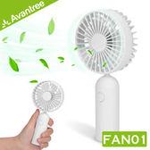 【風雅小舖】【Avantree 三段變速充電式兩用迷你小風扇(FAN01)】.迷你輕巧造型可手持風扇/涼風扇